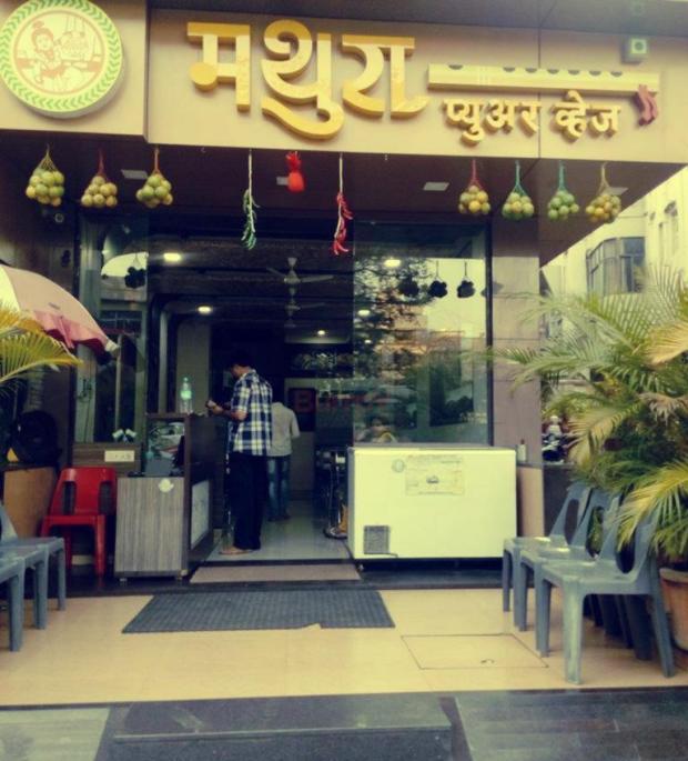 places-to-hangout-coep-mathura-pure-veg