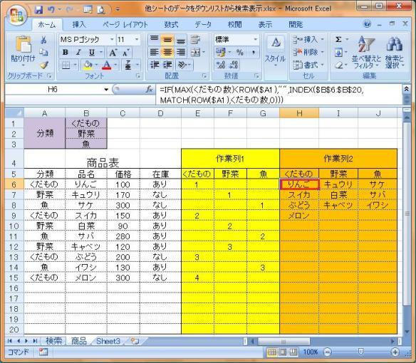 図6.作業列2ー分類ごとに品名を並べる