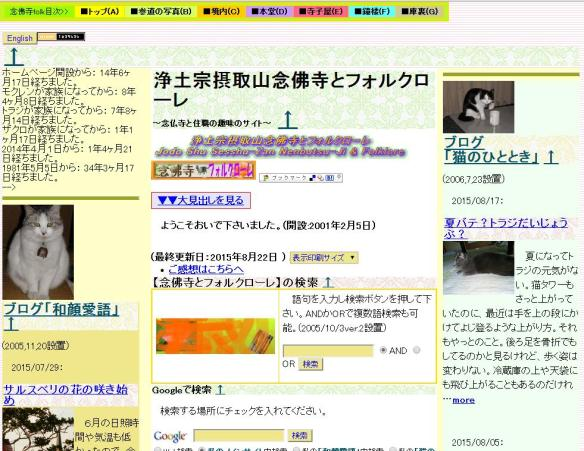 HP「浄土宗摂取山念佛寺とフォルクローレ」のトップページ