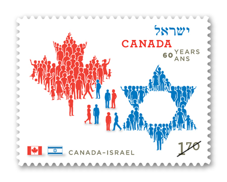 Canada-Israel Stamp
