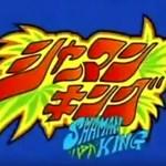 [Los openings de tu vida] Shaman King