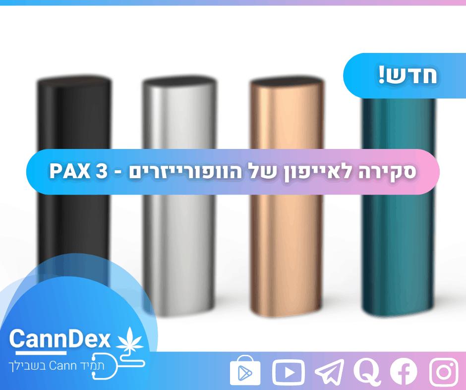 וופורייזר Pax 3 - האייפון של הוופורייזרים