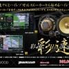 ハイレゾ完全対応 ナビゲーションパッケージ登場!