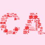 【アンサンブルの響演vol.1】直前のご連絡