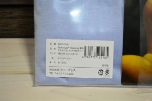 テクノジェルピロー専用カバーの素材とサイズ