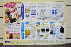 白くま化粧品のカタログ裏面写真