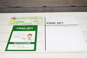 チャップアップ付属の冊子類