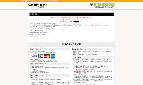 CHAPUP購入完了