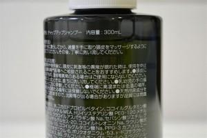 チャップアップシャンプー使い方・使用上の注意(右)