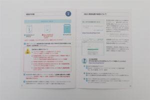 MYCODE検査ガイド_返送の手順