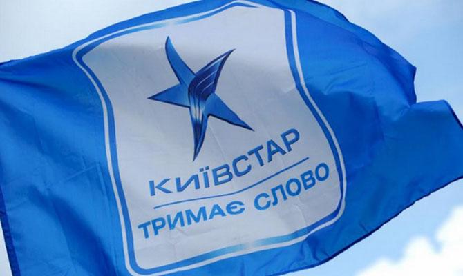 «Киевстар» одолжил у трех банков 4,1 млрд грн