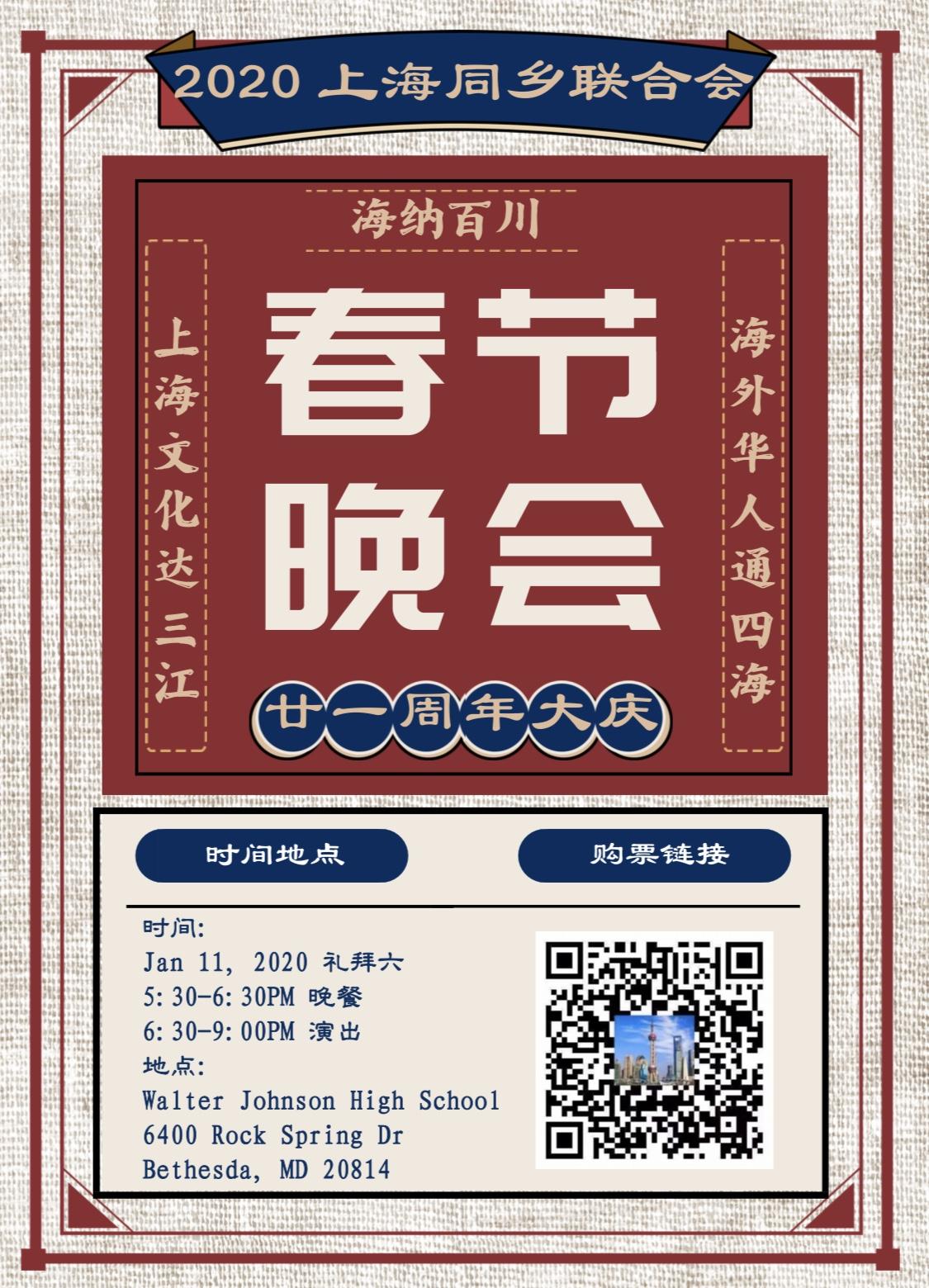 上海春晚海报1203.jpg