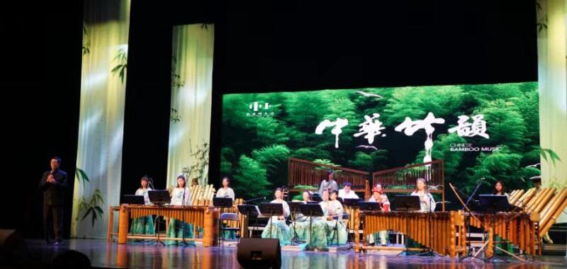 《中华竹韵》音乐会