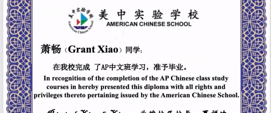 美中实验北维校区举办AP中文班网上毕业仪式