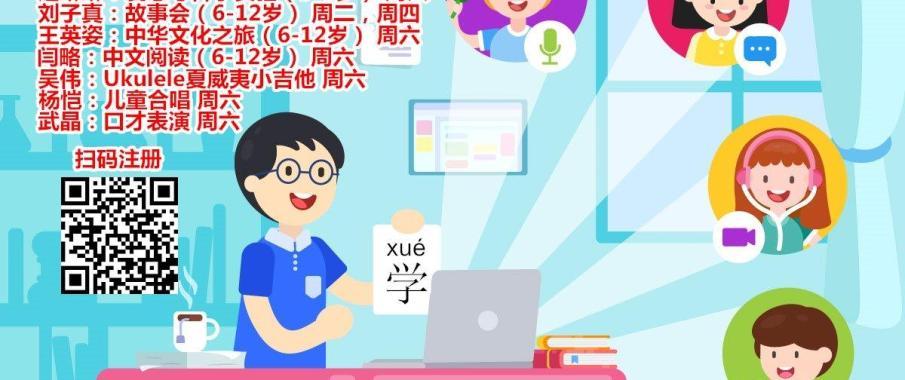 希望中文学校盖城校区开启2020新学年序曲