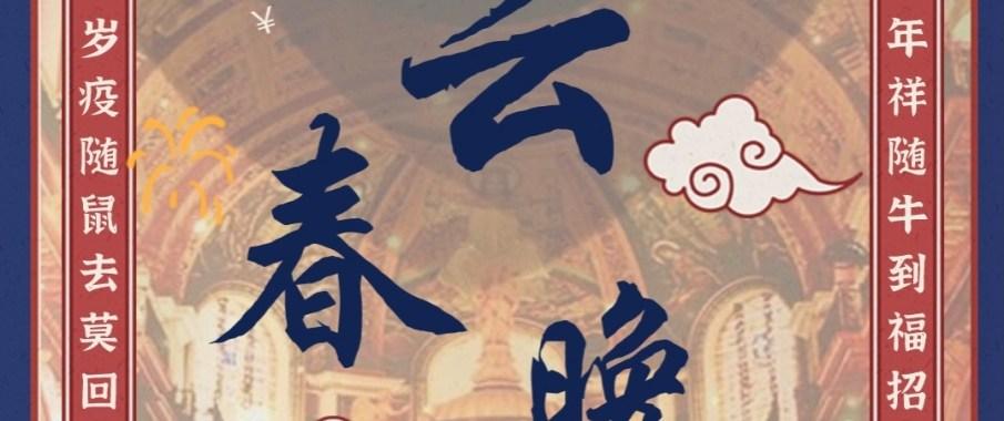 上海云春晚 (1).jpg