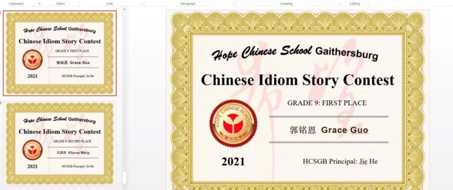 """知书 .达礼,始于成语 -- 希望中文学校第四届""""希望杯""""盖城校区赛事"""