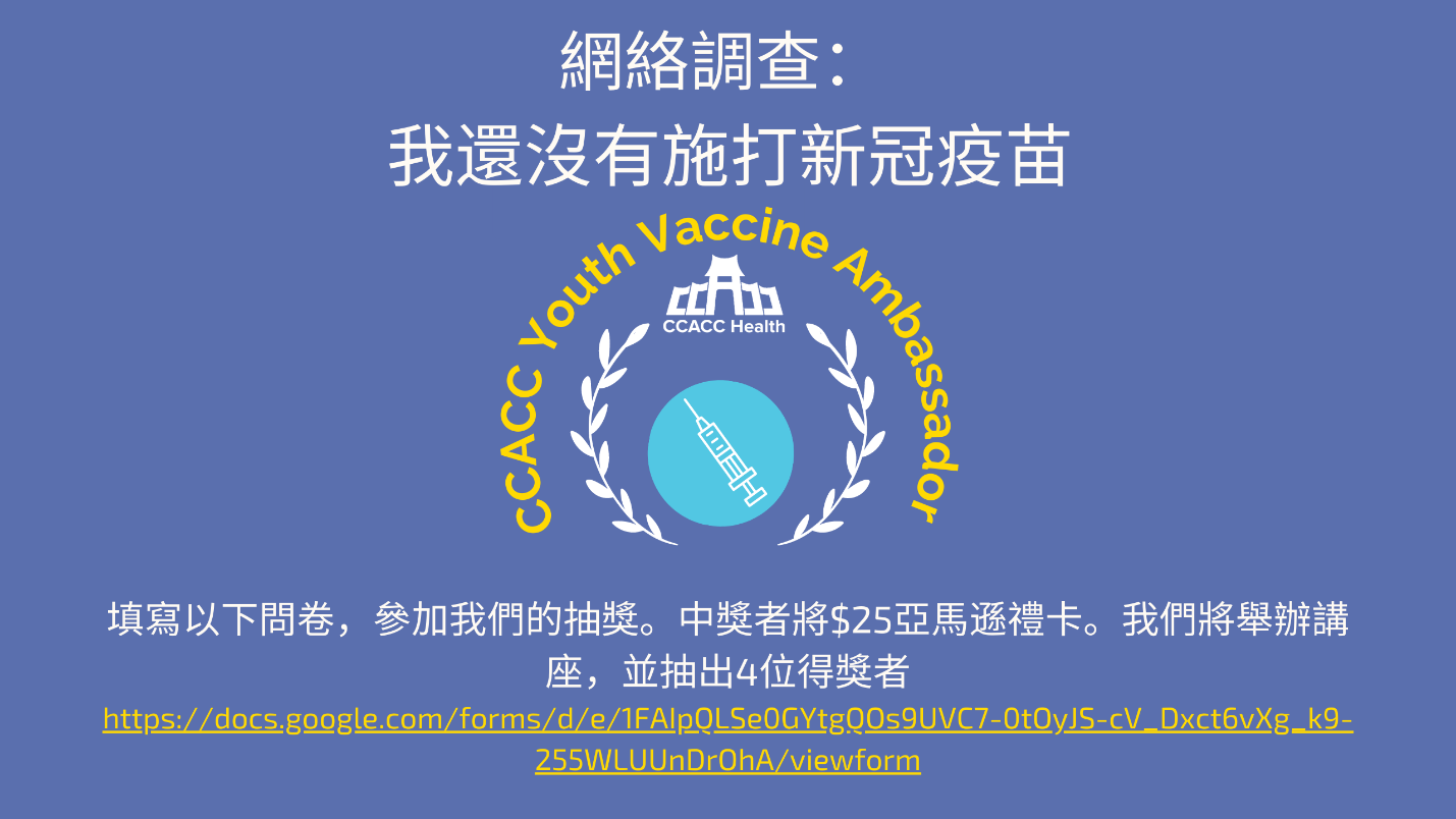 D:\Kate's Backup\Backup File\CONVID 19\Vaccination\Vaccination @ CCACC\Youth Vaccine Embassador\Vaccine Survey_Chinese.png
