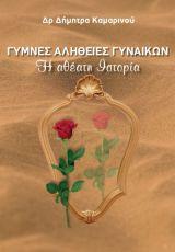 Γυμνές αλήθειες γυναικών | CaptainBook.gr