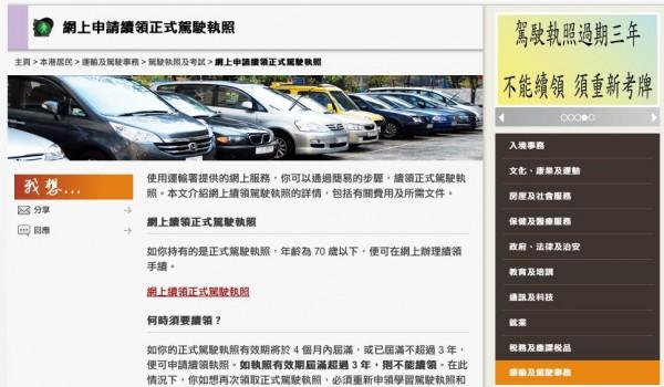記緊續領正式駕駛執照 : 香港第一車網 Car1.hk