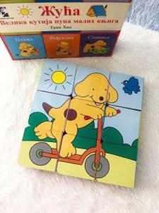 žuća knjiga za decu