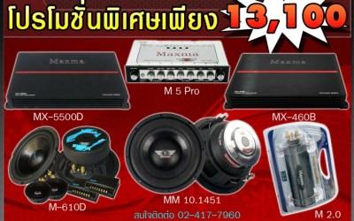 สินค้าคุณภาพ ราคาสุดคุ้ม กับ MAXMA  13,100