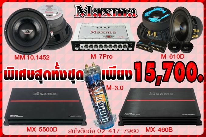 MAXMA จัดโปรโมชั่นสุดคุ้ม. 15,700-