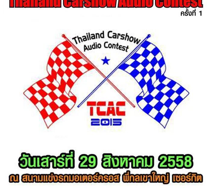 Thailand Carshow Audio Contest ครั้งที่1
