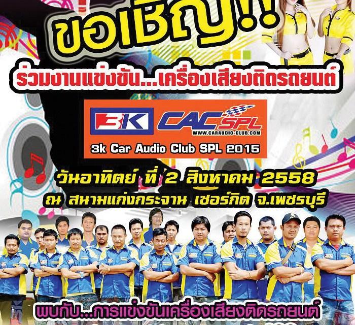 3K CACspl 2015 เก็บคะแนนชิงถ้วยรางวัลแชมป์ประเทศไทย วันอาทิตย์ ที่ 2 สิงหาคม 2558