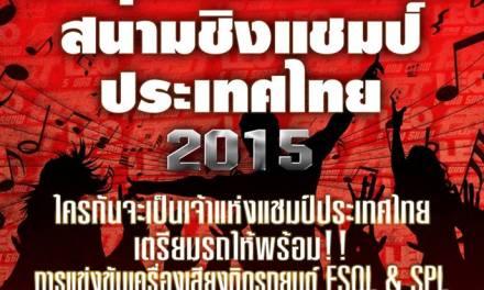 LEO FAST Super dB ชิงแชมป์ประเทศไทย