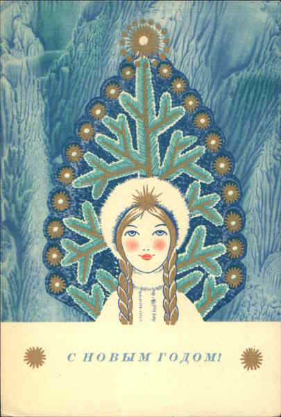 Russian Snow Maiden With ChristmasNew Years Tree Soviet