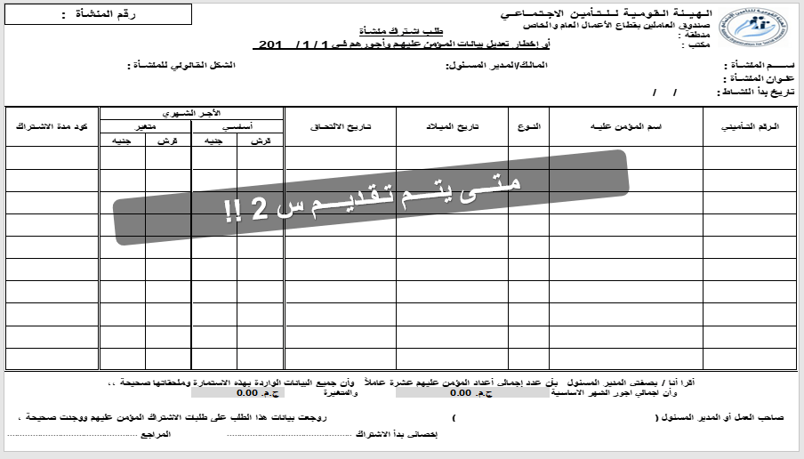 كتابة وإعداد س 2 - استمارة 2 تأمينات
