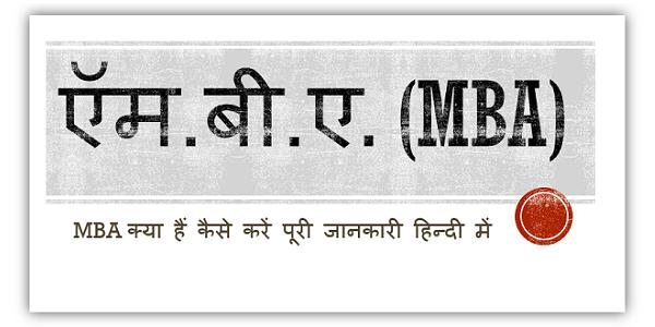 ऍम.बी.ए. (MBA) क्या हैं, कैसे करें पूरी जानकारी हिन्दी में