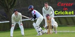 क्रिकेट में करियर कैसे बनायें