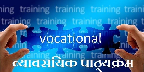 12th के बाद व्यावसायिक पाठ्यक्रम (Vocational Course) की जानकारी