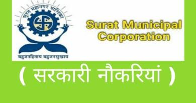 सूरत नगर निगम भर्ती – Surat Municipal Corporation Recruitment