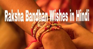 Raksha Bandhan Wishes in Hindi - shayari , quotes