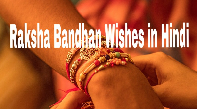 Raksha Bandhan Wishes in Hindi - shayari , quotes