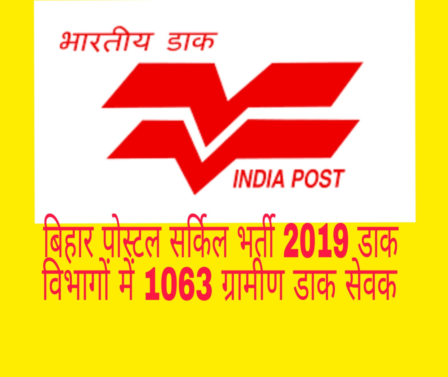 Bihar Postal Circle Recruitment 2019 : 10वीं पास के लिए