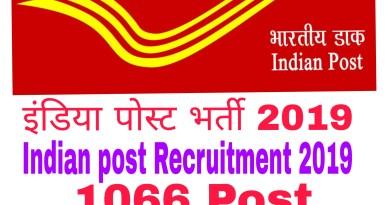 इंडिया पोस्ट भर्ती 2019 : Indian post Recruitment 2019