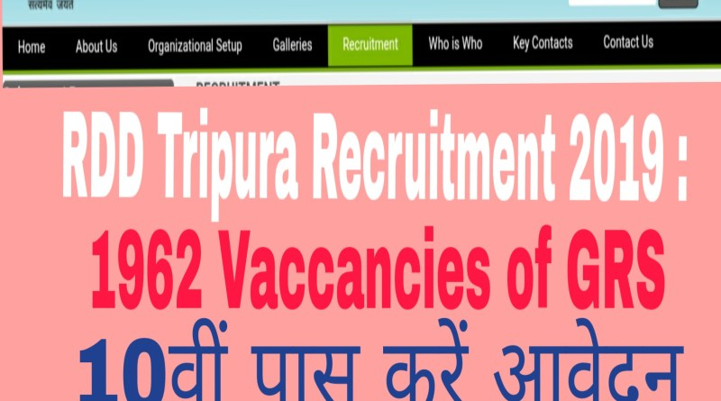 RDD Tripura Recruitment 2019 : 1962 Vaccancies of GRS