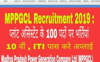 MPPGCL Recruitment 2019 : प्लांट असिस्टेंट के 100 पदों पर भर्तियां