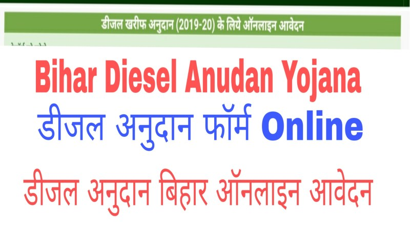 Bihar Diesel Anudan Yojana : डीजल अनुदान फॉर्म Online