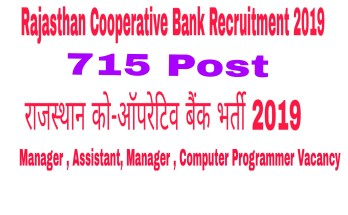 Rajasthan Cooperative Bank Recruitment 2019 : 715 Post