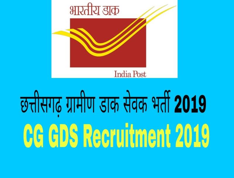 CG GDS Recruitment 2019