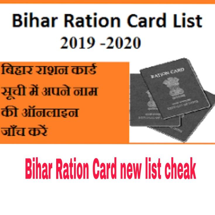 बिहार राशन कार्ड सूची