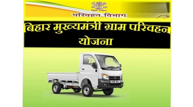 Bihar Mukhyamantri Gram Parivahan Yojana