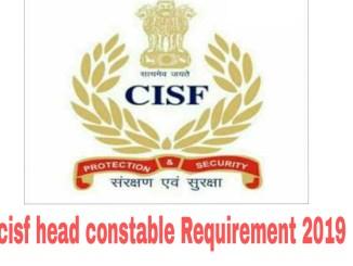 CISF Recruitment 2019