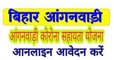 Bihar Anganwadi Labharthi Online Form 2020