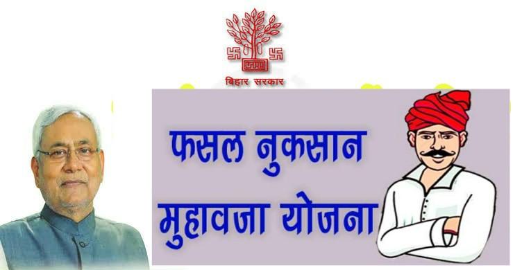 Bihar Fasal Nuksan Muhawaja Online Apply
